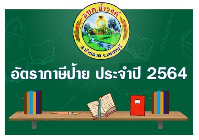 ประชาสัมพันธ์  อัตราภาษีป้าย  ประจำปี 2564