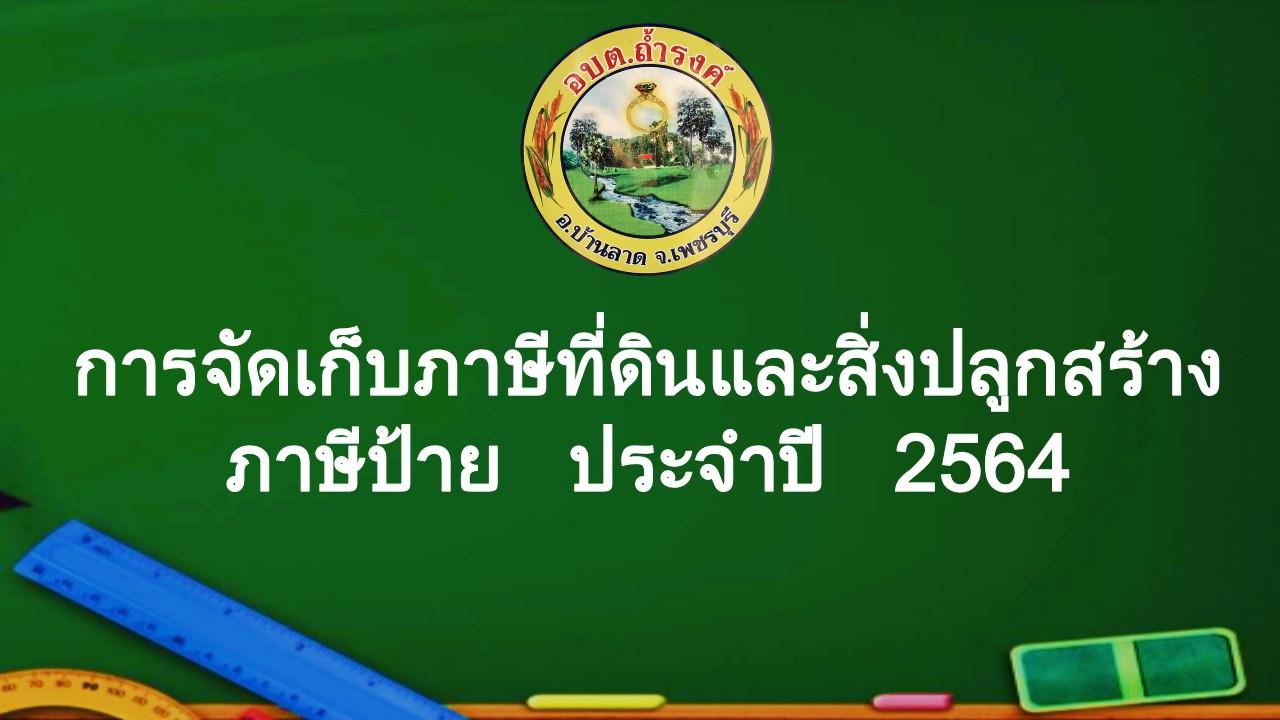 การจัดเก็บภาษีที่ดินและสิ่งปลูกสร้าง ภาษีป้าย ประจำปี 2564