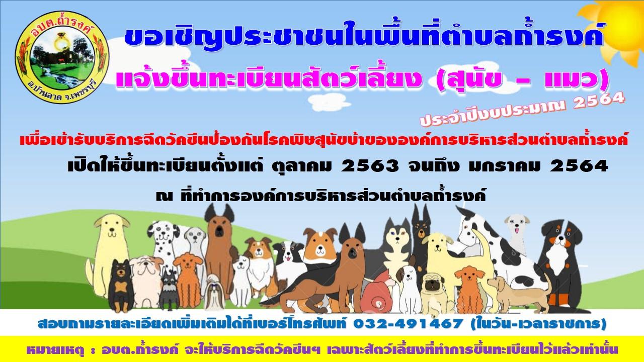 การขึ้นทะเบียนสัตว์เลี้ยง (สุนัข – แมว) ประจำปีงบประมาณ 2564