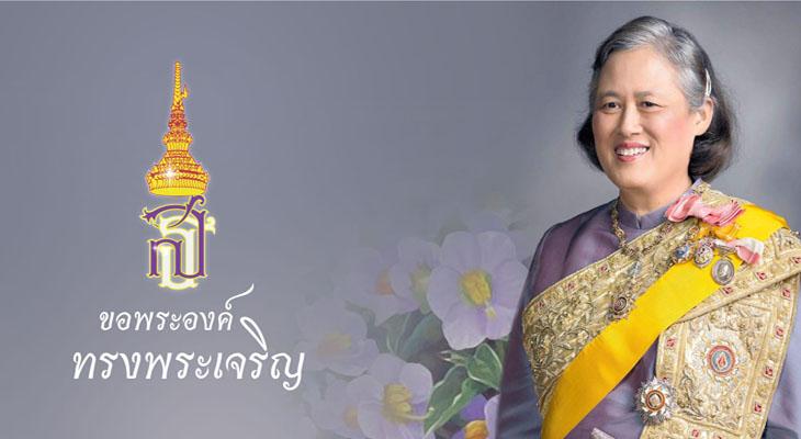 วันคล้ายวันพระราชสมภพ สมเด็จพระเทพรัตนราชสุดาฯ สยามบรมราชกุมารี 2 เมษายน 2564