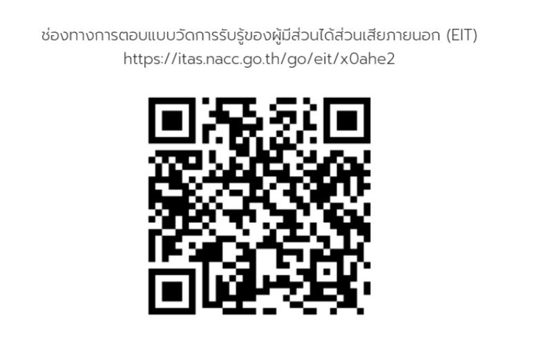 ขอเชิญร่วมตอบแบบวัดการรับรู้ของผู้มีส่วนได้ส่วนเสียภายนอก (EIT) ประจำปี 2564