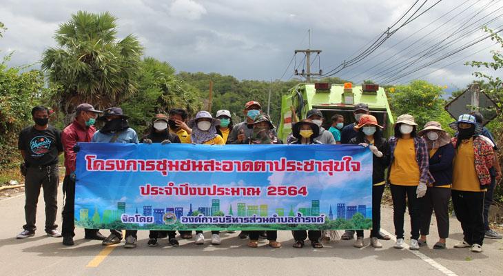 โครงการชุมชนสะอาดตา ประชาสุขใจ ประจำปีงบประมาณ 2564